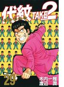 代紋<エンブレム>TAKE2(29)