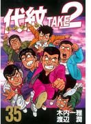 代紋<エンブレム>TAKE2(35)