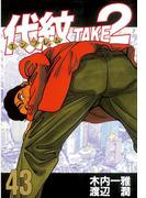 代紋<エンブレム>TAKE2(43)