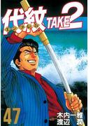 代紋<エンブレム>TAKE2(47)