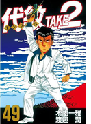 代紋<エンブレム>TAKE2(49)