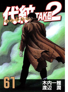 代紋<エンブレム>TAKE2(61)