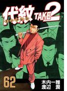 代紋<エンブレム>TAKE2(62)