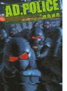AD・POLICE 終焉都市(1)