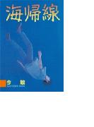海帰線(1)