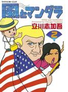風とマンダラ(2)