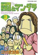 風とマンダラ(3)