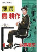 【期間限定 無料】課長 島耕作(1)