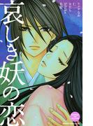 哀しき妖の恋(1)