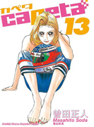 capeta(13)