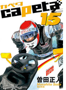 capeta(15)