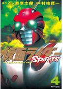 仮面ライダーSPIRITS(4)