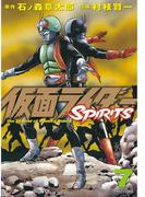 仮面ライダーSPIRITS(7)