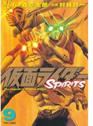 仮面ライダーSPIRITS(9)