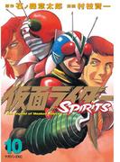 仮面ライダーSPIRITS(10)