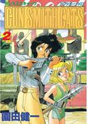GUN SMITH CATS(2)