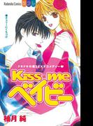 【期間限定価格】Kiss me ベイビー(1)