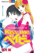 Kiss me ベイビー(1)