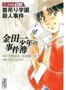 金田一少年の事件簿File 首吊り学園殺人事件