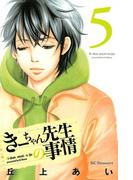 きーちゃん先生の事情(5)