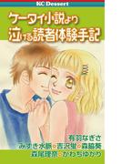 ケータイ小説より泣ける読者体験手記(1)