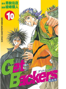 GetBackers-奪還屋-(10)