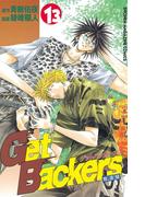 GetBackers-奪還屋-(13)