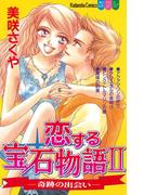 恋する宝石物語 II奇跡の出会い-