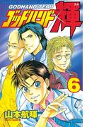 ゴッドハンド輝(6)