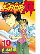 ゴッドハンド輝(10)