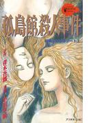 桜神父の事件ノート 孤島館殺人事件(2)