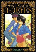3×3EYES(18)