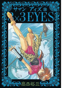 3×3EYES(38)