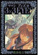3×3EYES(39)