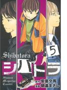 シバトラ(5)