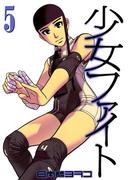 少女ファイト(5)