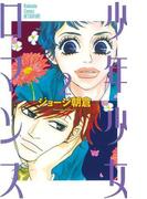 少年少女ロマンス(2)