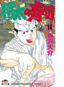 将太の寿司(14)