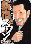 新宿スワン 歌舞伎町スカウトサバイバル(14)