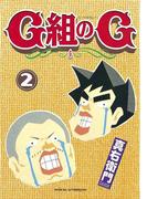 G組のG(2)
