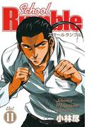 School Rumble(11)
