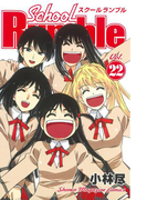 School Rumble(22)