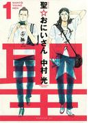 【期間限定価格】聖☆おにいさん SAINT☆YOUNG MEN(1)
