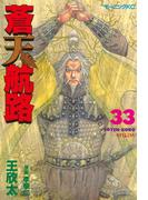 蒼天航路(33)