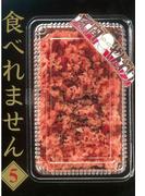 食べれません(5)