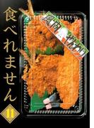 食べれません(11)