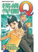 探偵学園Q(4)