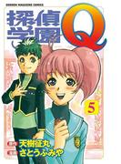 探偵学園Q(5)