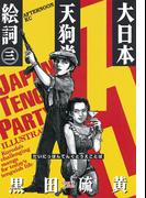 大日本天狗党絵詞(3)