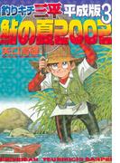 釣りキチ三平 平成版 鮎の夏2002
